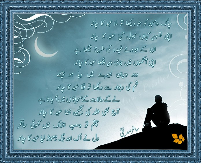 Latest Urdu Poetry SMS Messages Collection 2020