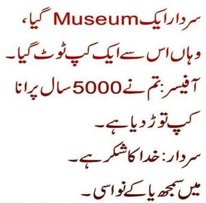 Very Funny Jokes Urdu / Hindi SMS Collection 2021