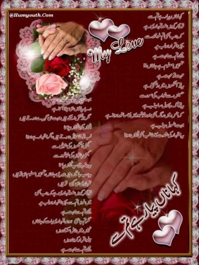 Latest Collection of Urdu Poetry SMS And Urdu ... forms like funny urdu poetry, sad urdu poetry