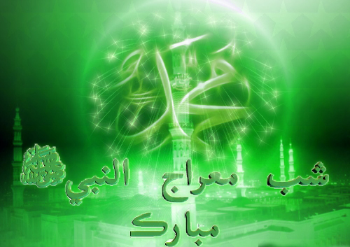 Beautiful Shab e Meraj Wallpapers Collection 2020