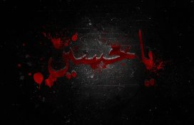BAS YA HUSSAIN HD Pictures Wallpapers