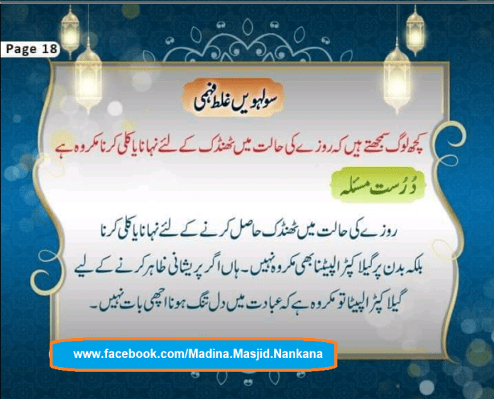 Ramadan Questions and Answers