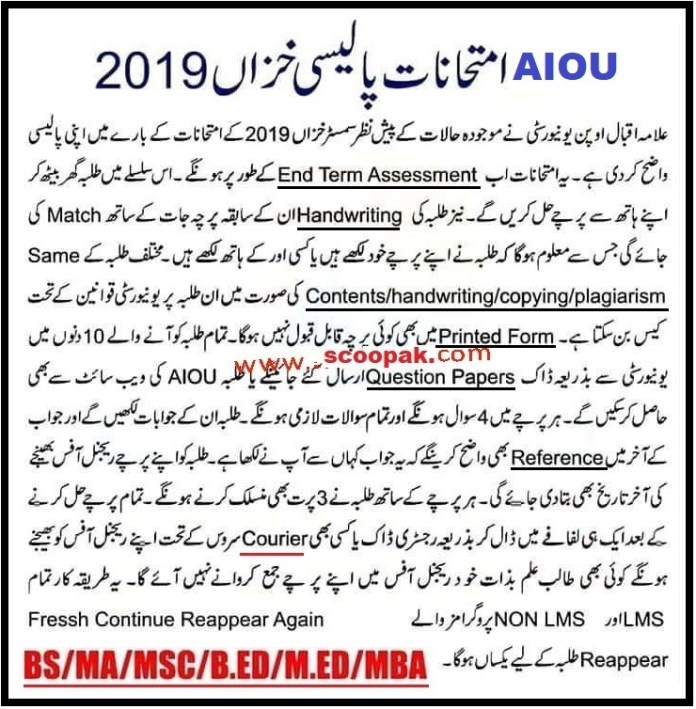 Download End Term Assessment Plan & Intimation Plan AIOU 2020 PDF