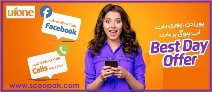 Ufone Call Packages 2020 (Monthly-Weekly-Daily & Hourly)