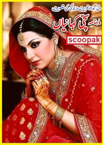 Sachi Kahaniyan Digest February 2021 Monthly PDF Download