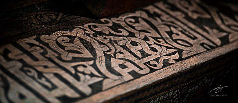 Al Musndqh style of carved ceilings in the Grand Mosque of Old Sana'a (Via)
