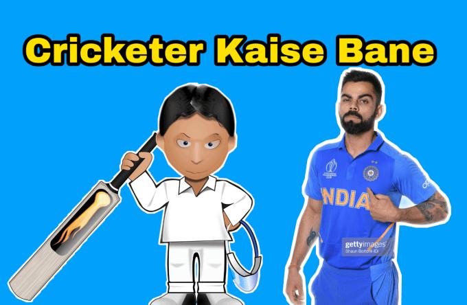 क्रिकेटर कैसे बने