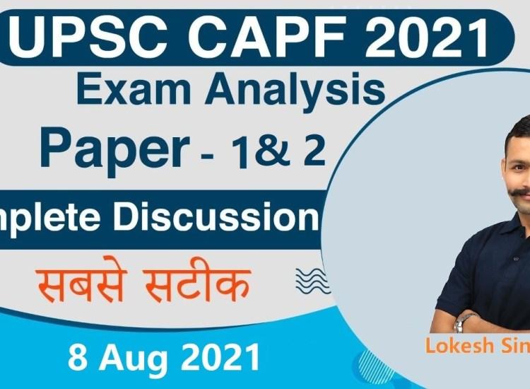 CAPF Paper Analysis | ScoreBetter.in