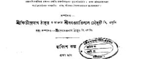 First Published Poem: 'Abhilasha' (Desire)