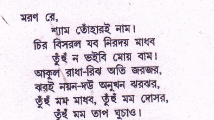 Verses Published as Bhanu Singha