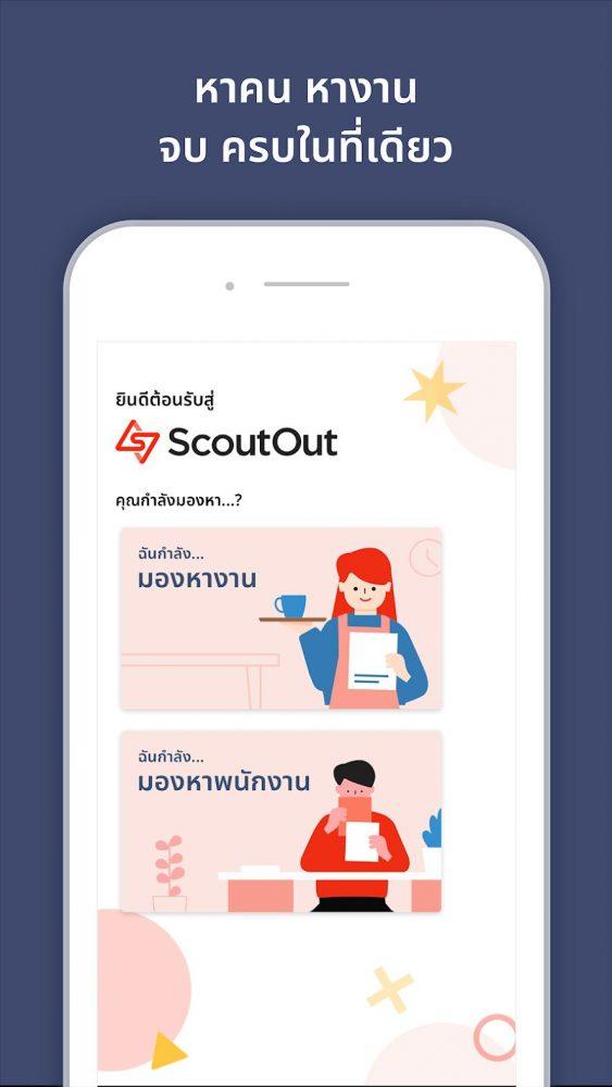 app-scoutout