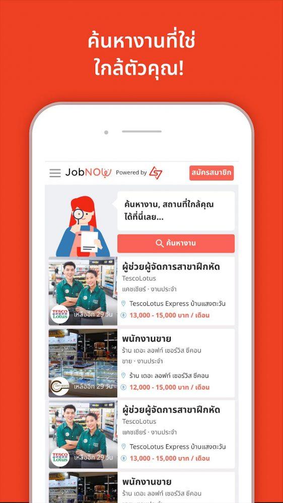 scoutout-app