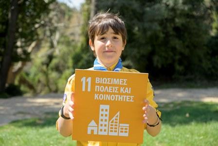 Στόχος 11 - Βιώσιμες Πόλεις & Κοινότητες