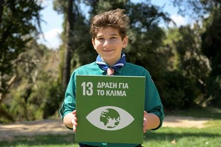 Στόχος 13 - Δράση για το Κλίμα