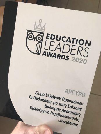 Scouts4SDGs | educational awards2020