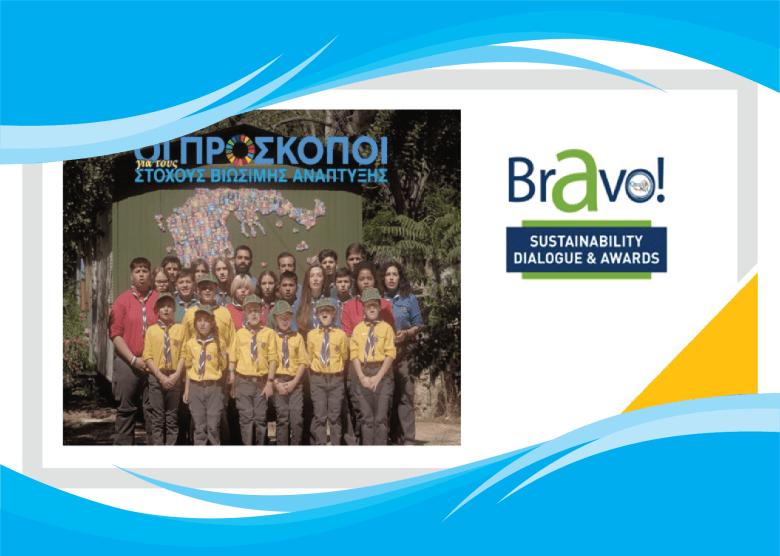 Scouts4SDGs   sdgs bravo awards