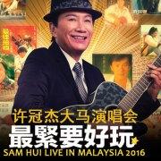 SCR888 Casino recommend iBET Sam Hui Live In Malaysia 2016