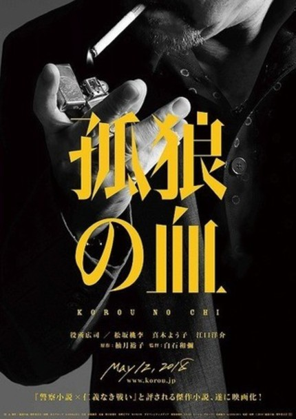 Yakusho Koji Spills THE BLOOD OF WOLVES In New Yakuza Thriller
