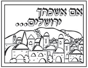 Transparencies 1 Dozen Pack 8.5″X11″ Yerushalayim