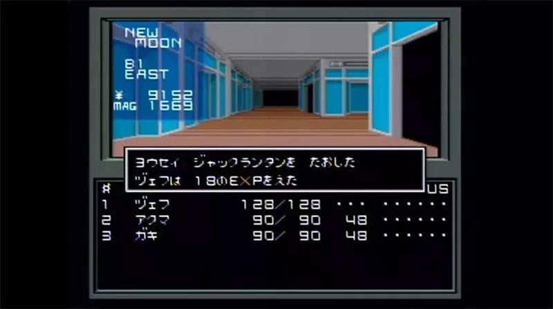 Shin Megami Tensei 1 screenshot