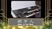 網中人 (Man in the Net) Yamaha Electone Score and Registrations