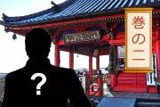 Onomichi Substory! Hunting for a Legendary Yakuza! [Senkoji Temple]