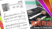 2020 Free Electone Sheet Music and Registration Data 3 – 風雨同路 (Foong Yu Tong Lou).