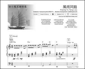 風雨同路 電子琴琴譜下載 | Foong Yu Tong Lou Yamaha Electone Score