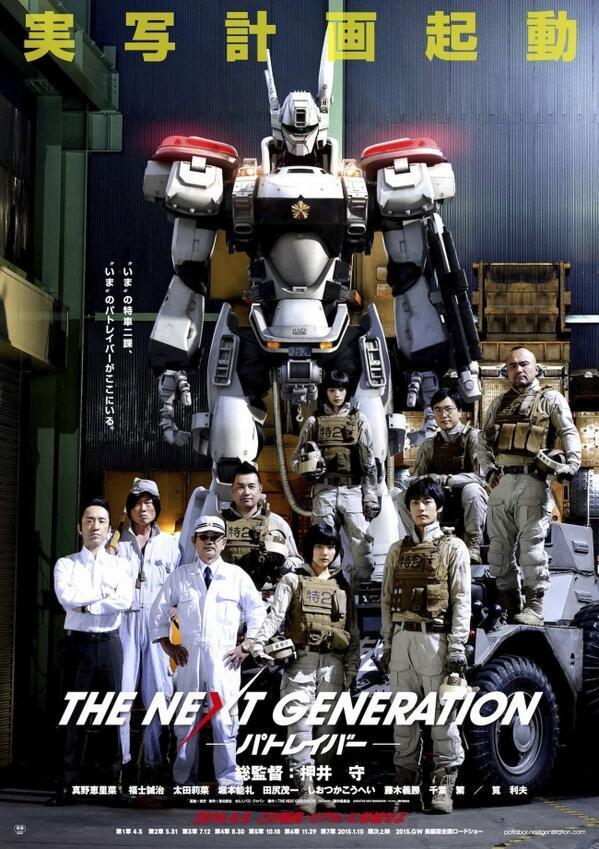 Live-action Patlabor movie poster