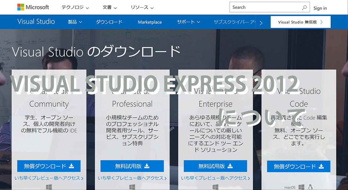 Visual Studio Express 2012 について