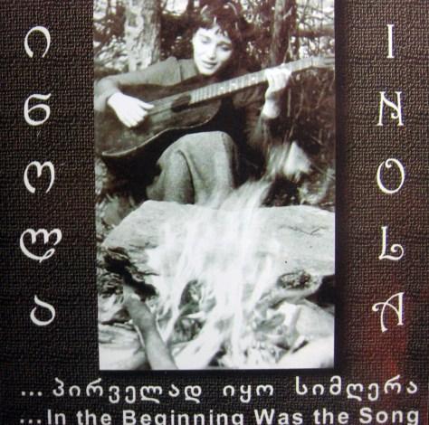 Photo of ინოლა გურგულია – … პირველად იყო სიმღერა (1977)