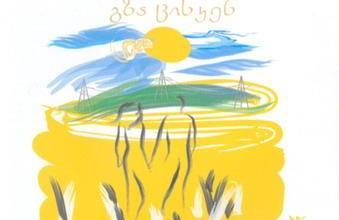 Photo of სინათლის წელიწადი – გზა ცისკენ (2004)