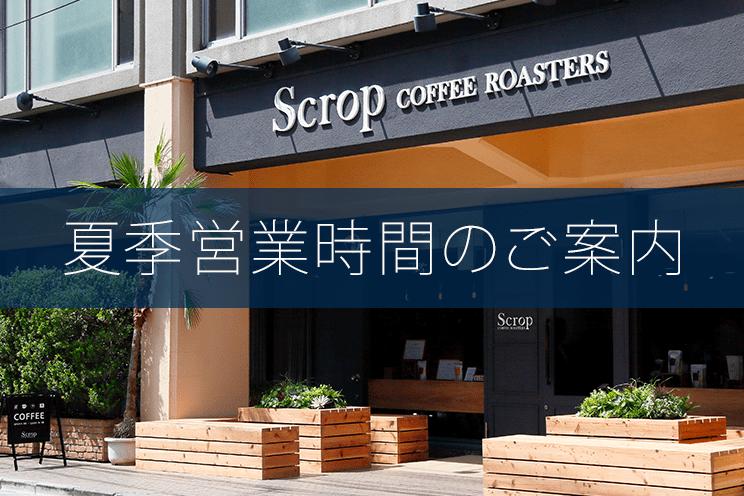 Scrop COFFEE ROASTERS 青山店 夏季営業時間のお知らせ