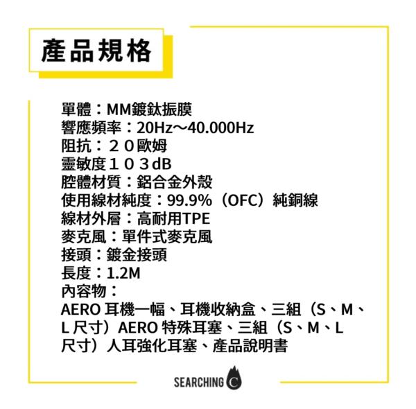 XROUND AERO|高解析耳機|臺灣 - SearchingC 臺灣