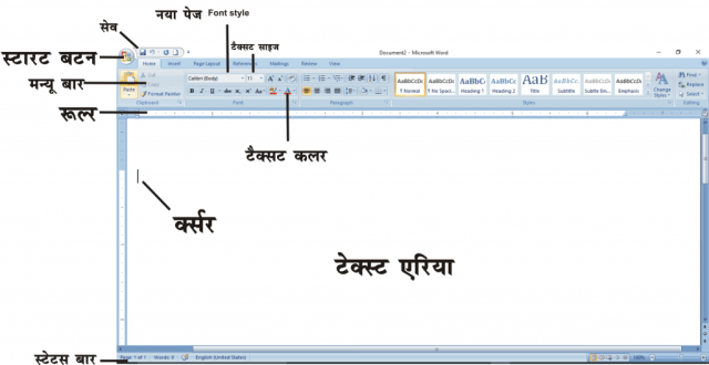 Learn Full Ms Word And All information of Doeacc CCC In Hindi