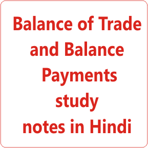 Balance of Trade and Balance of Payments study notes in Hindi