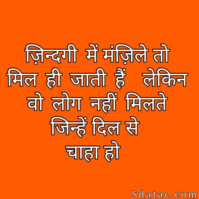 Hindi Quotes In Motivational