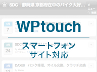 SDCサイト WPtouch スマートフォンサイト対応