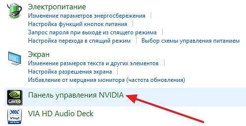 NVIDIA панелін Windows басқару тақтасы арқылы іске қосыңыз
