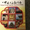 中英両国語の解説