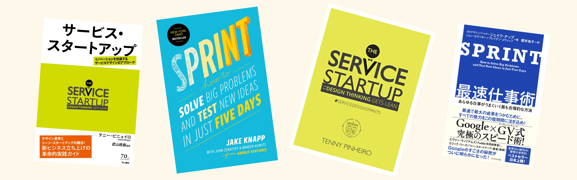 「Service Design Sprints vs. Product (GV) Design Sprints — What's the Difference?」のアイキャッチ画像