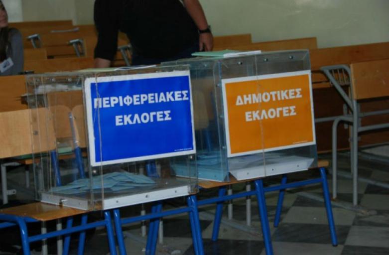 Μεταφορά εκλογικών δικαιωμάτων στον Δήμο Ωρωπού