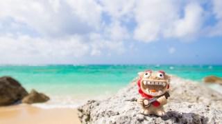 2月・4月が狙い目!仙台から沖縄旅行、ANA特典航空券で格安旅行!