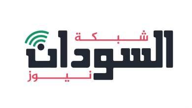 """موجز الأخبار من #شبكة_السودان_نيوز """""""