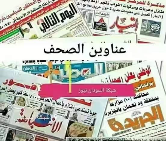 عناوين الصحف السودانية الصادرة اليوم
