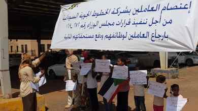 في اليوم الخامس للاعتصام..توجيه وزاري بتسكين المفصولين من سودانير ولكن...