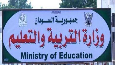 السودان : وزارة التربية والتعليم