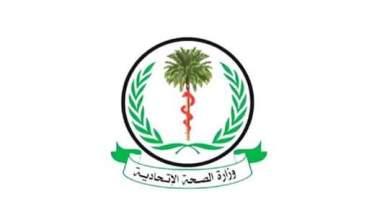 السودان : وزارة الصحة الاتحادية