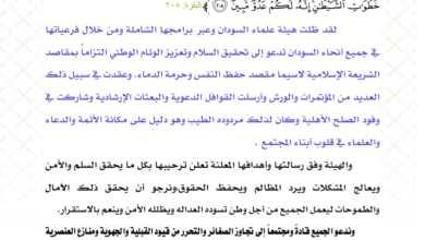 هيئة علماء السودان ترحب بالسلام