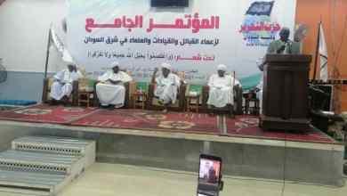 تقرير المؤتمر الجامع لزعماء القبائل والقيادات والعلماء في شرق السودان